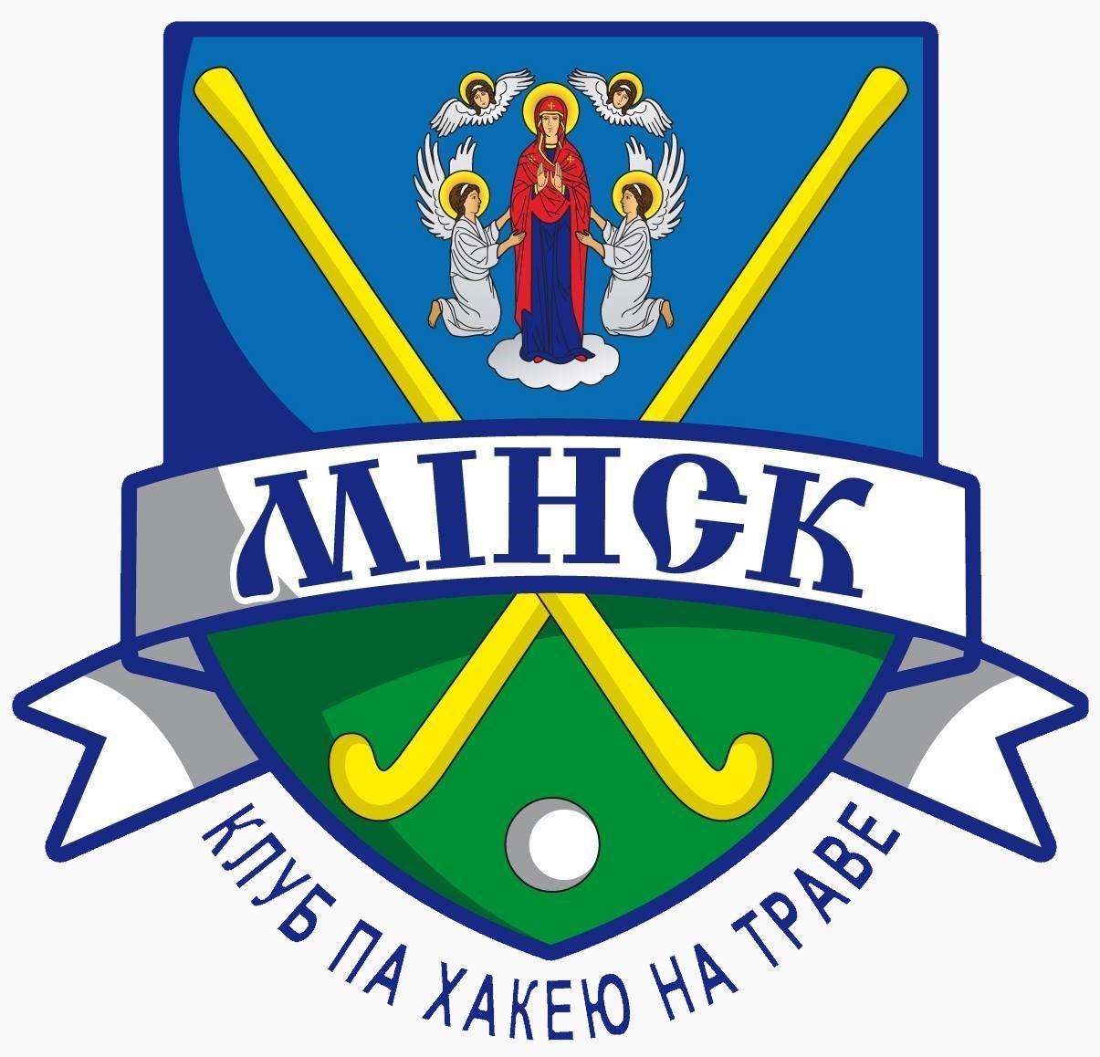 "Клуб по хоккею на траве ""Минск"""